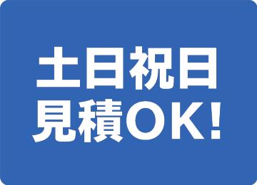 土日祝日見積OK!