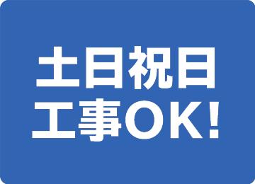 土日祝日工事OK!
